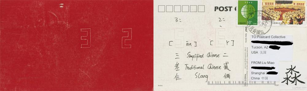 Liu Miao
