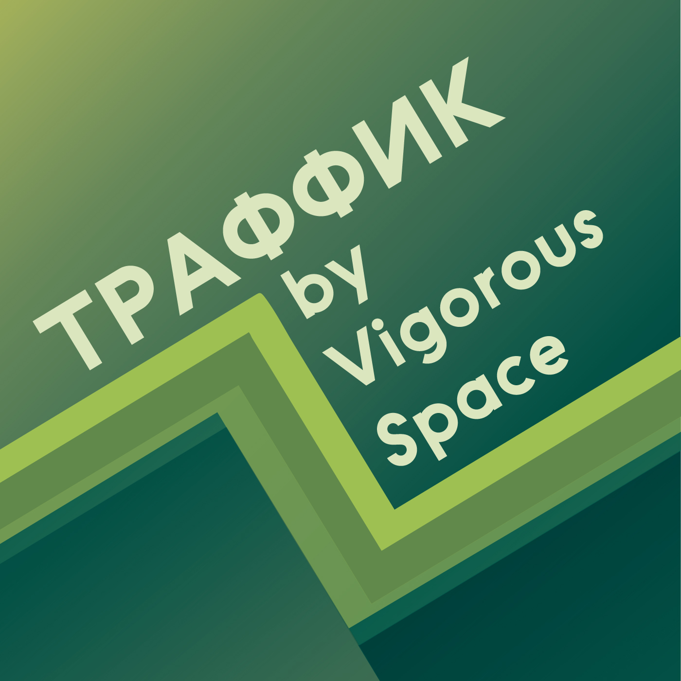 Траффик - Vigorous Space