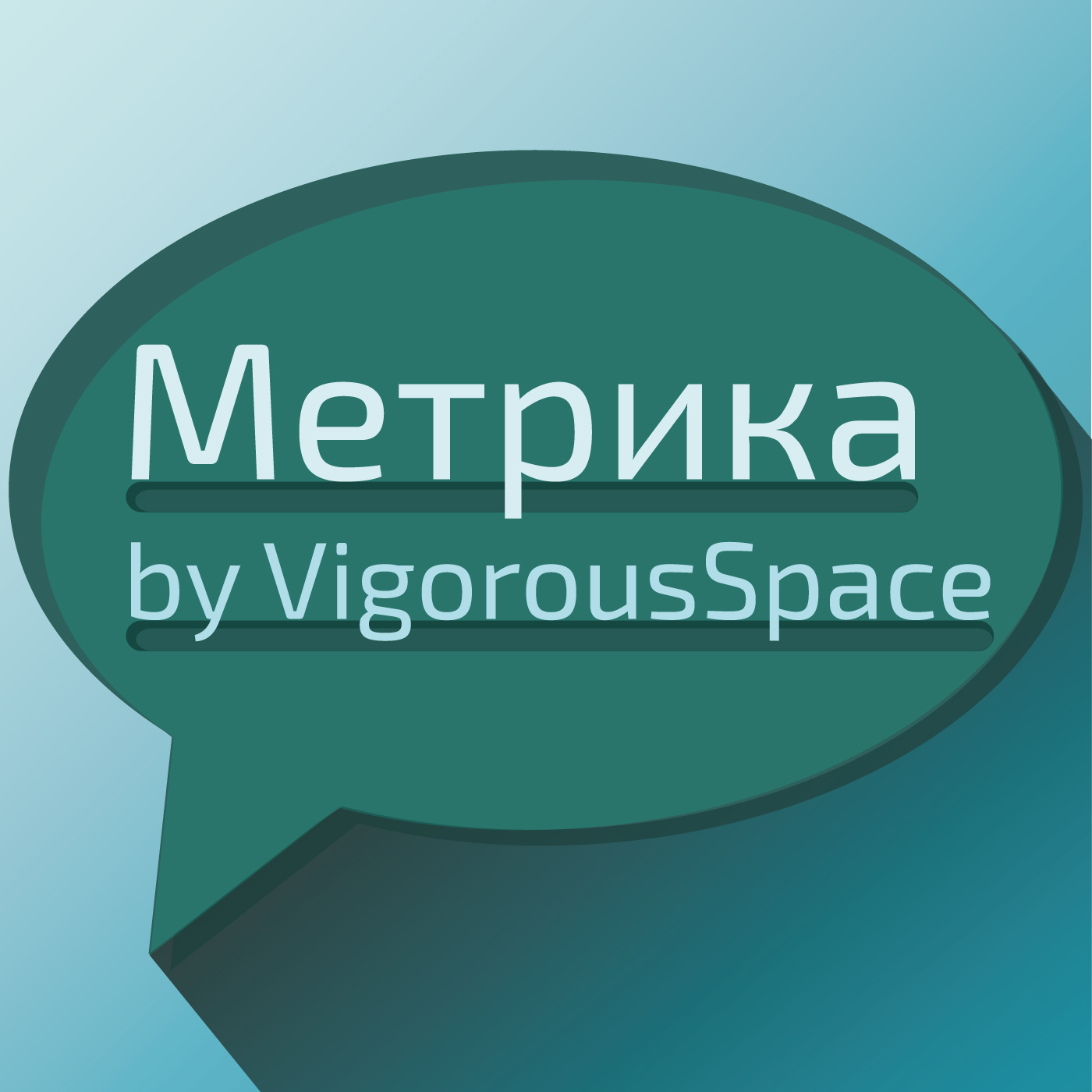 Метрика - Vigorous Space