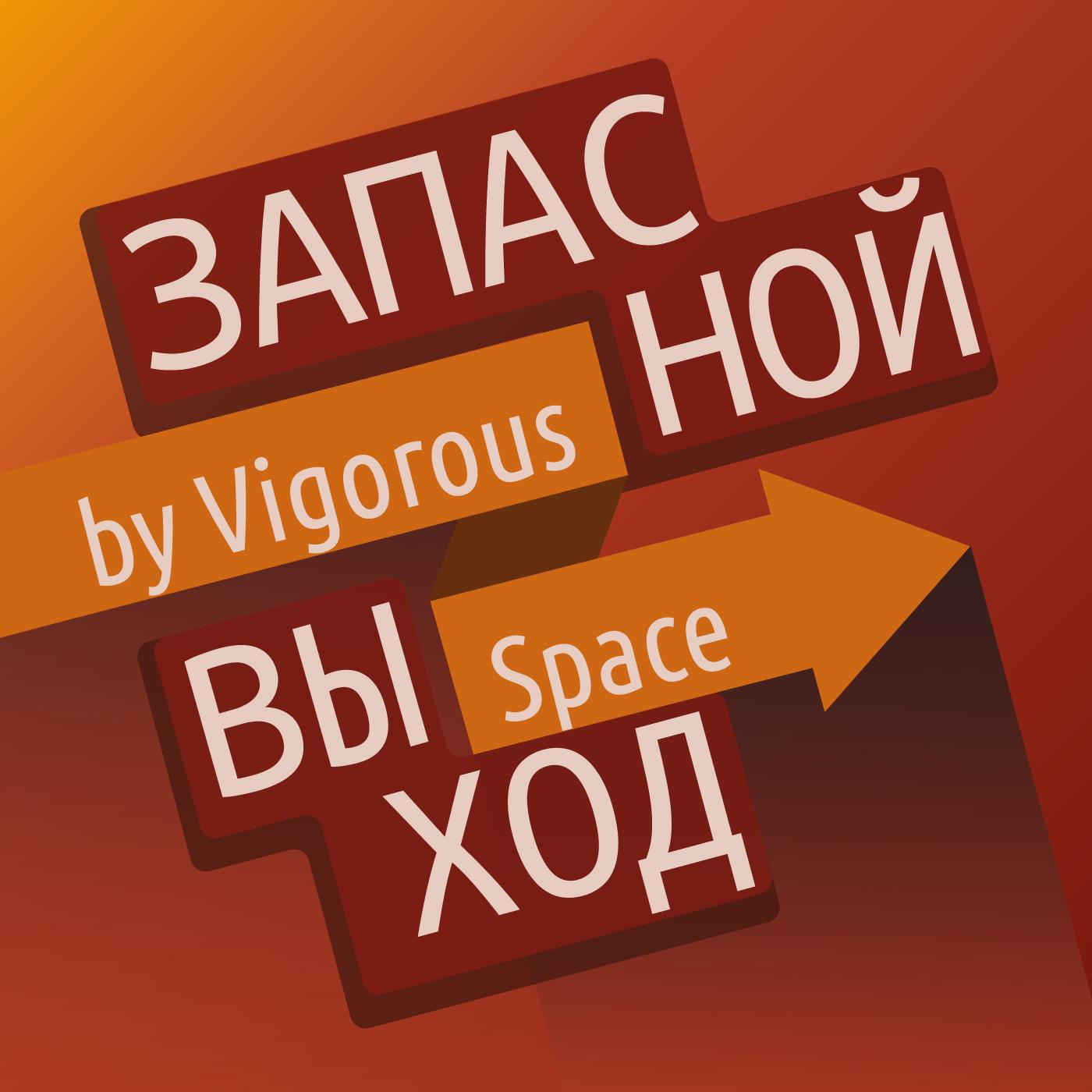 Запасной выход - Vigorous Space