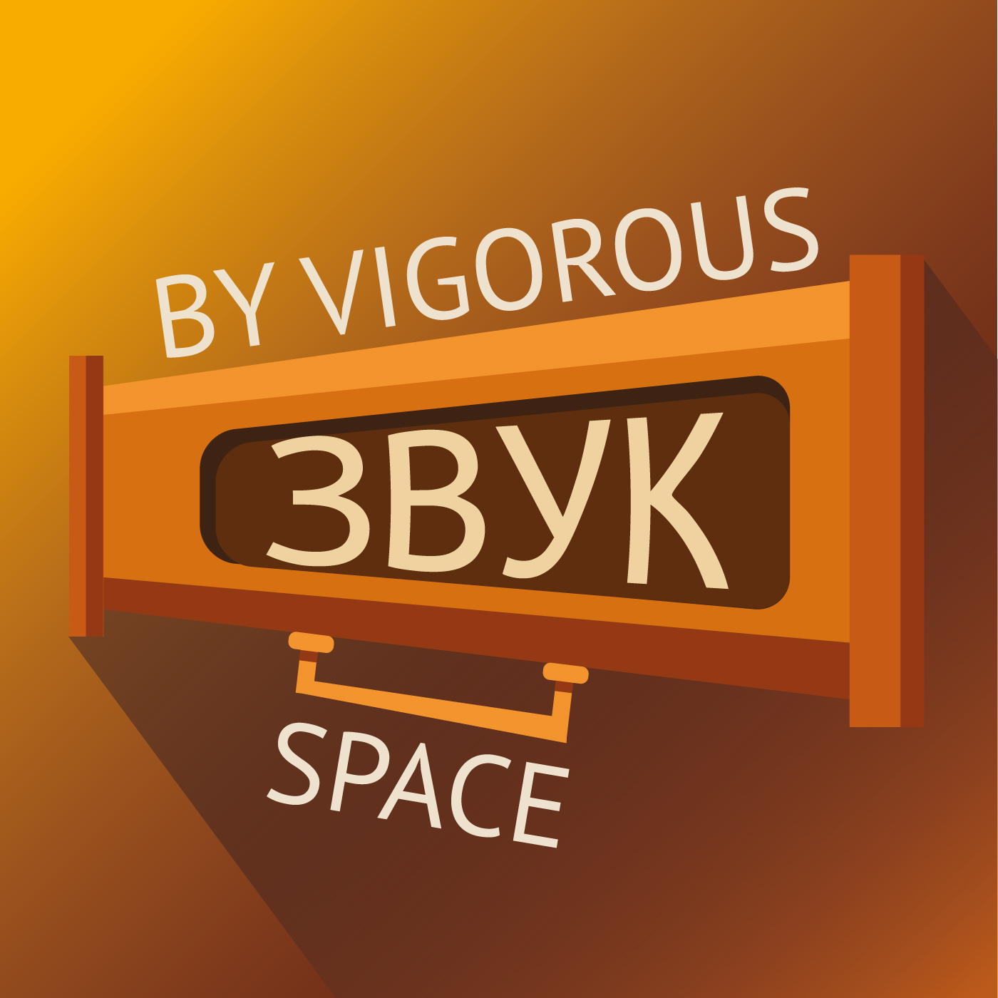 Звук - Vigorous Space