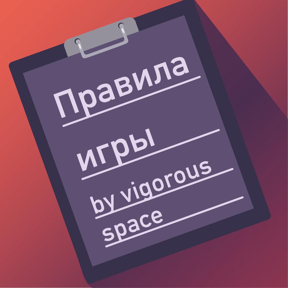 Pravila_VigorousSpace