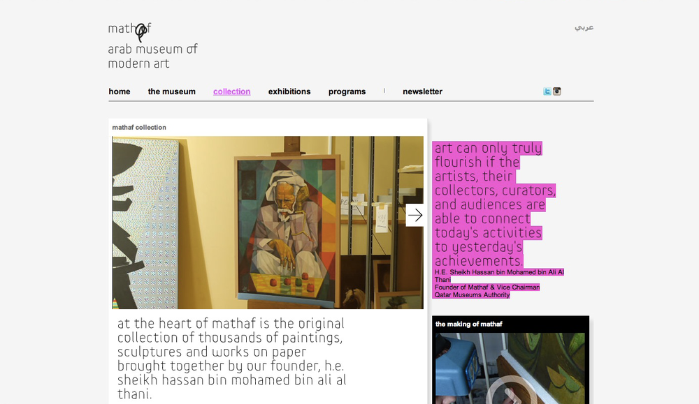 Mathaf Museum of Modern & Contemporary Arab Art Digital Strategy
