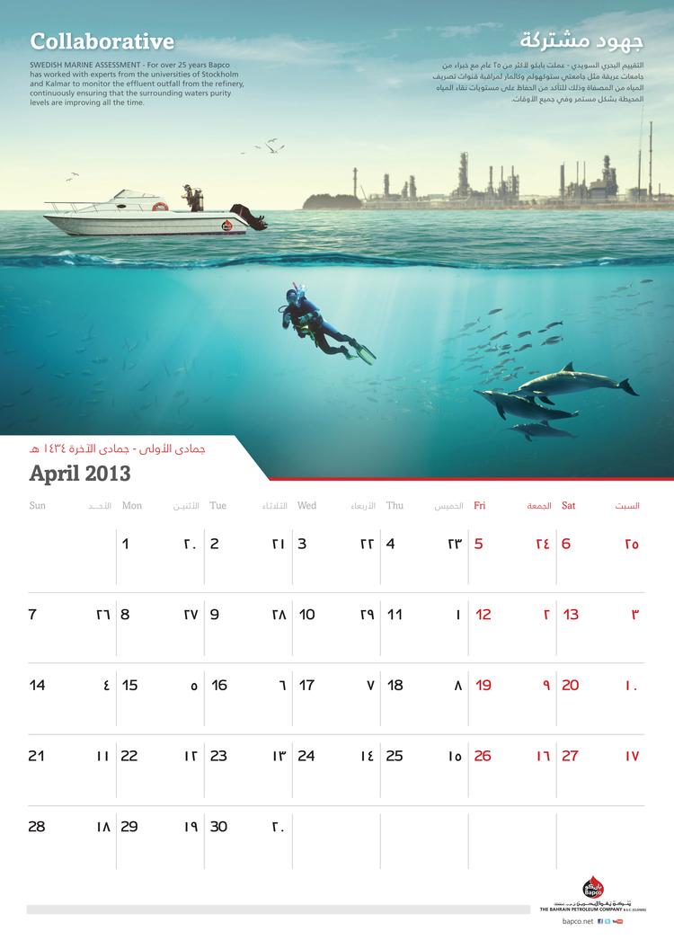 2013 Bapco Calendar Design Miracle Design Agency Bahrain – Calendar Sample Design