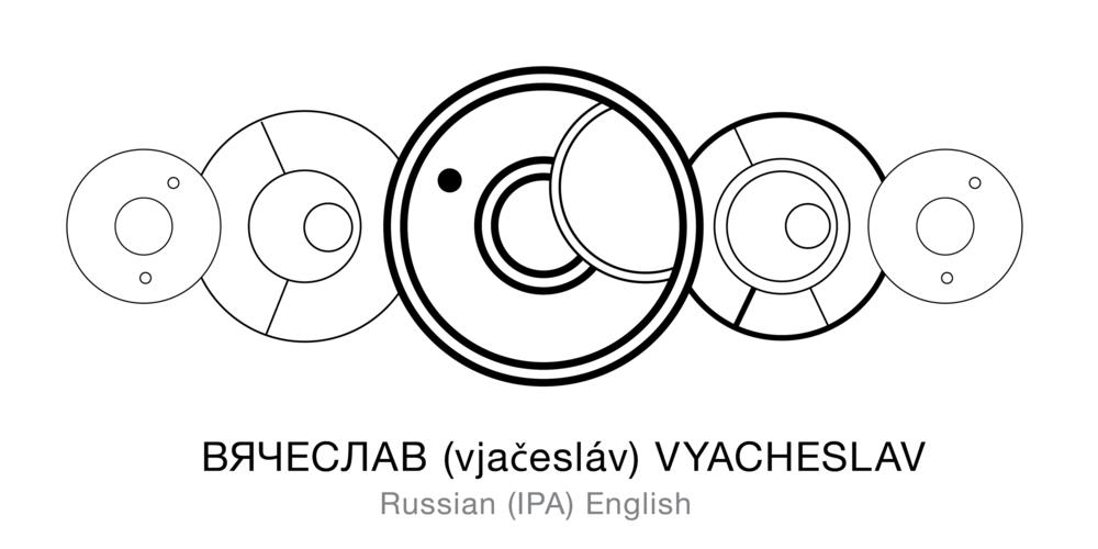 Vyacheslav-03.png