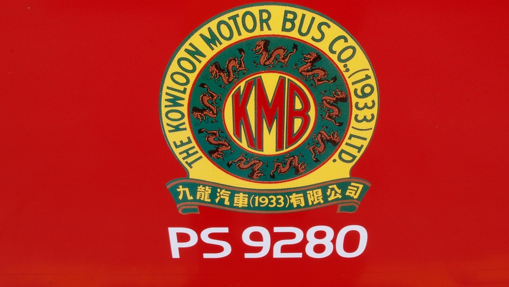 Underrated, the Kowloon Motor Bus Company