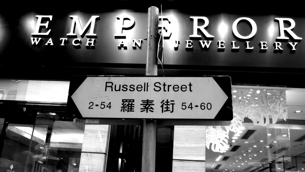 This very short, grubby street in Causeway Bay has the highest retail rentals in the world.