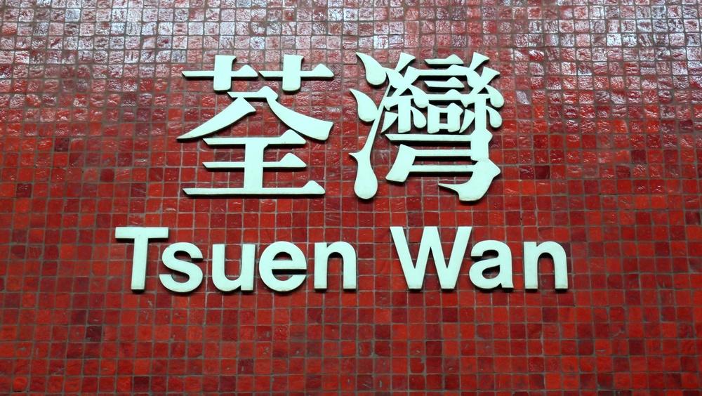 Tsuen Wan MTR Station