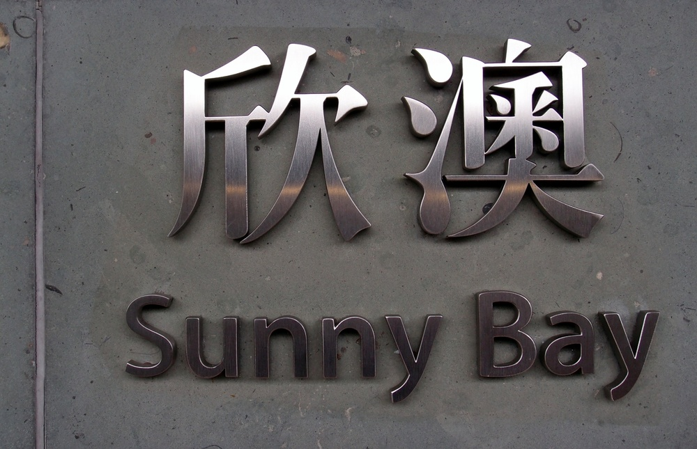 Everything you could possibly want to know about Sunny Bay MTR Station
