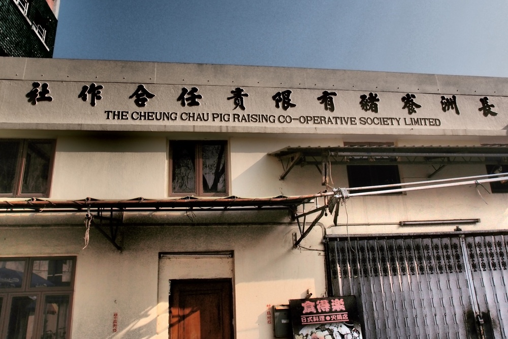 Now I know where to go if I want to raise pigs on Cheung Chau