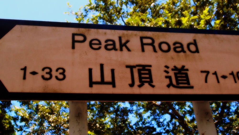 Walking up Peak Road Hong Kong