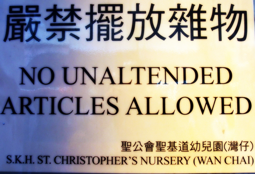 It's official, this week Hong Kong has slipped down the rankings in terms of English proficiency and this sign just about sums it up.