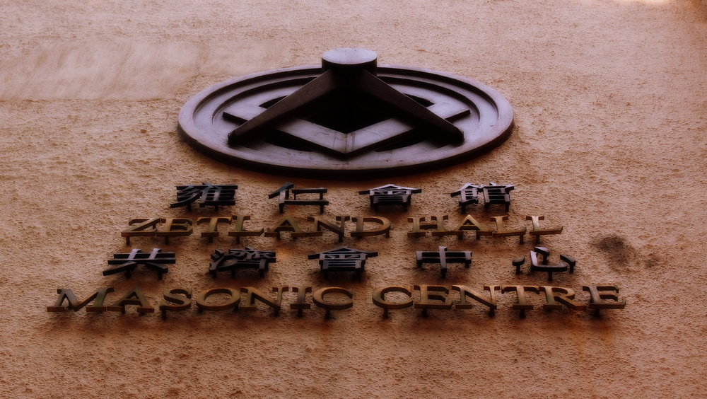 Zetland Hall Masonic Lodge