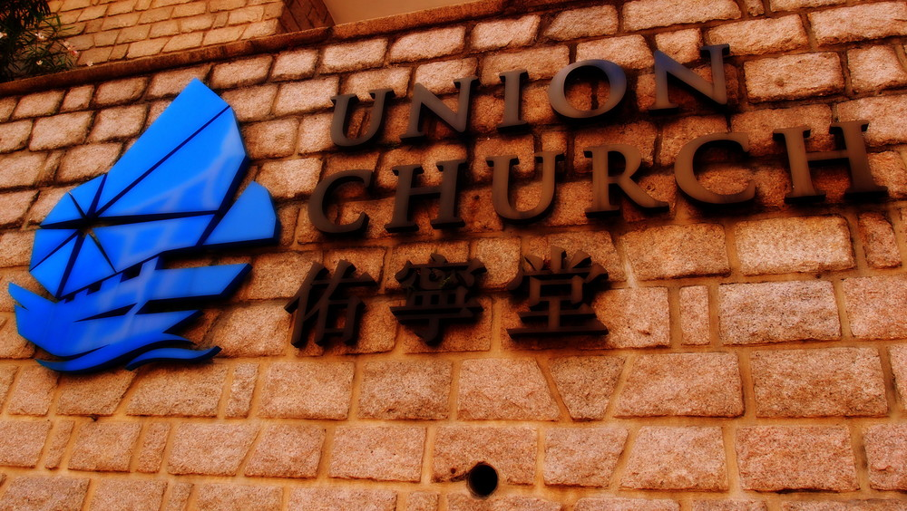 The Union Church, over the road from Zetland Hall on Kennedy Road