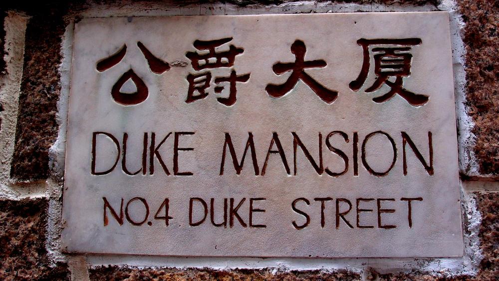 Duke Mansion near the Yuen Po Bird Garden