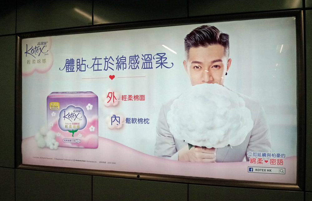 This one has me shaking my head in amazement... this is an advert for the new Kotex cotton feminine pads but I do not see how and why they have a slightly effeminate bloke sniffing some cotton!! only in Hong Kong!! -  go here for other strange Hong Kong adverts