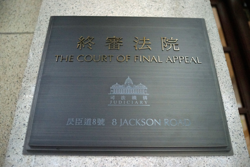 After 2 years under renovation the Court of Final Appeal is back in it's spiritual home of the old Supreme Court Building.. they have done a terrific job of tarting up my favourite old building in Hong Kong.