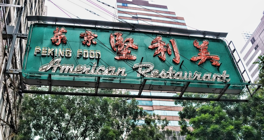 The American Restaurant sign in Wanchai on Hong Kong Island, I love this place! -  go here for all of my Hong Kong food images