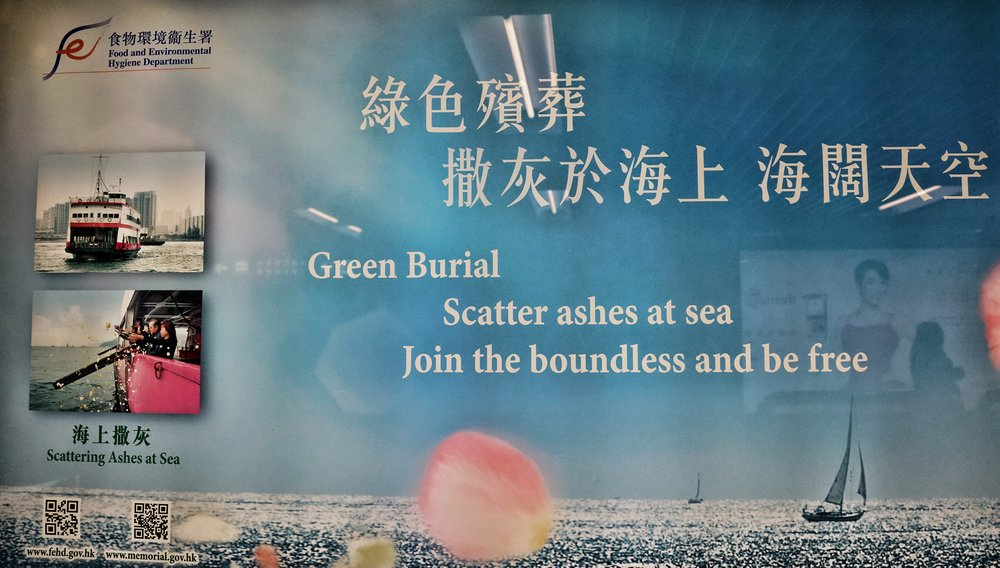 "Death is a serious and sombre subject in Hong Kong but when I saw this I burst our laughing! I cannot imagine for a second anyone in Hong Kong booking a space on an old converted car ferry, sailing out into the open sea and scattering ashes? I also imagine the paperwork for this would make a nun curse in 17 different languages.  .... and just what does ""join the boundless and be free"" actually mean?   Go here for all of my favourite Hong Kong images that I have taken"
