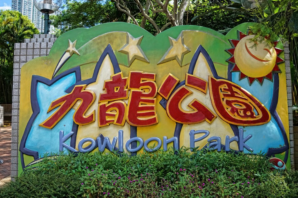 Kowloon Park.jpg