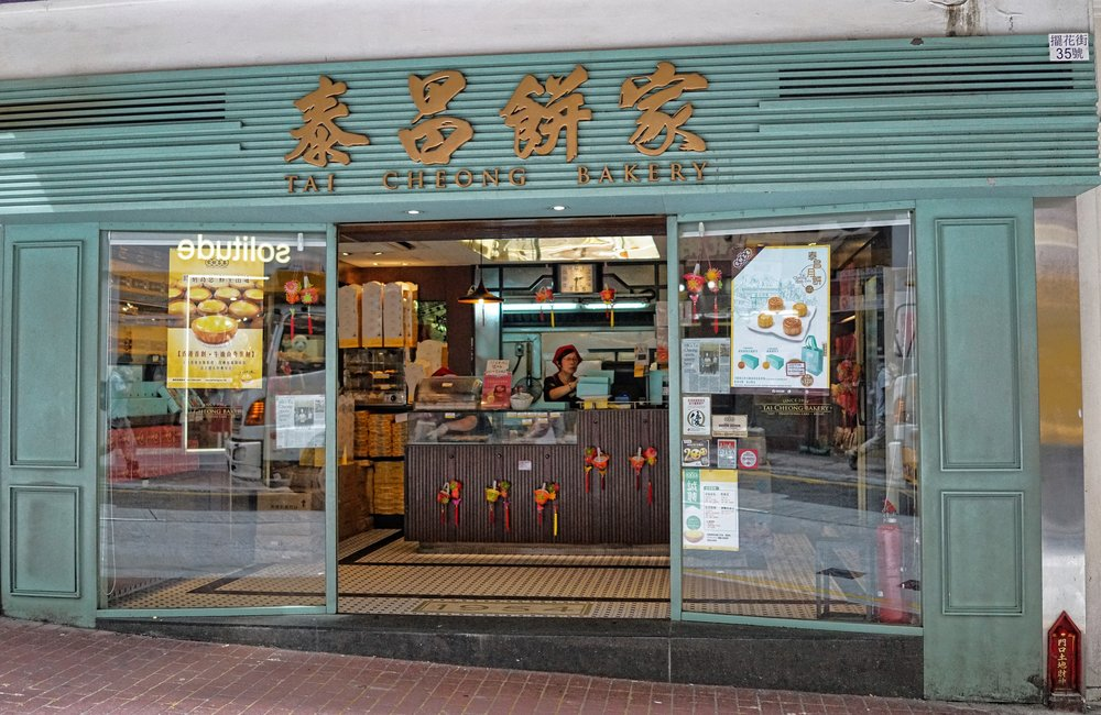 Tai Cheong Bakery - most famous egg tarts in the world.JPG