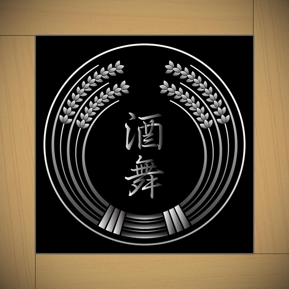 SakaMai Logo.png
