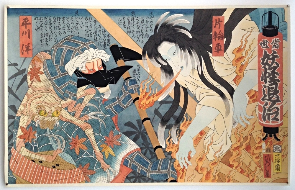 TOSEI YOKAI TAIJI (GHOST HUNTER) 39.5 in. x 25 in.