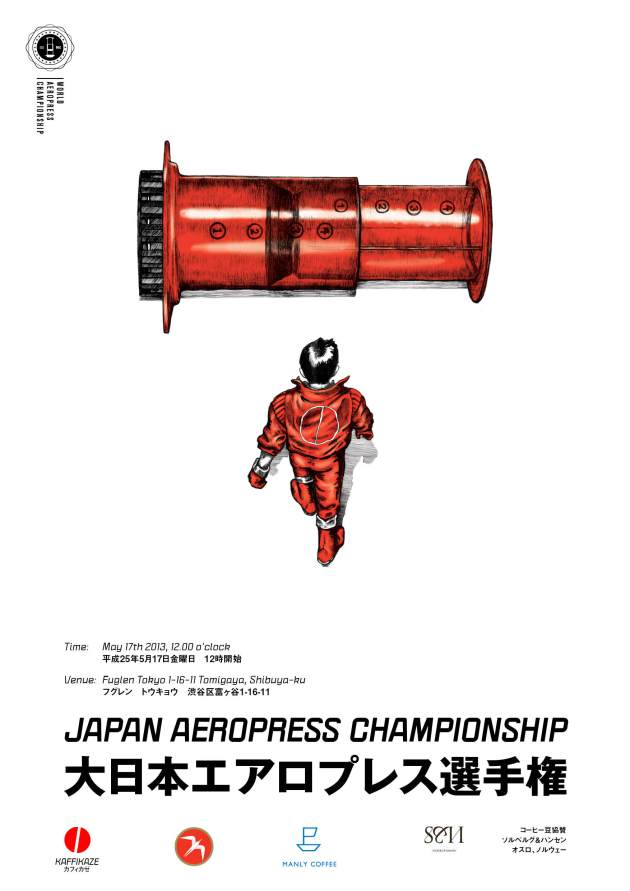 Japan's 2013 AeroPress poster...hello Akira! (Designed by Kaffikaze again)