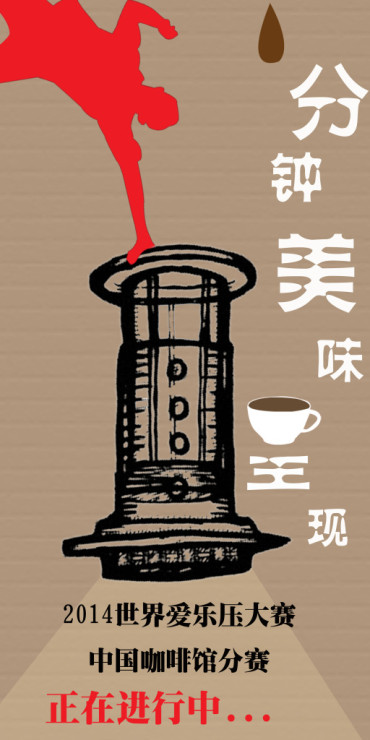 The Chinese AeroPress Championship poster is delightfully off-balance...