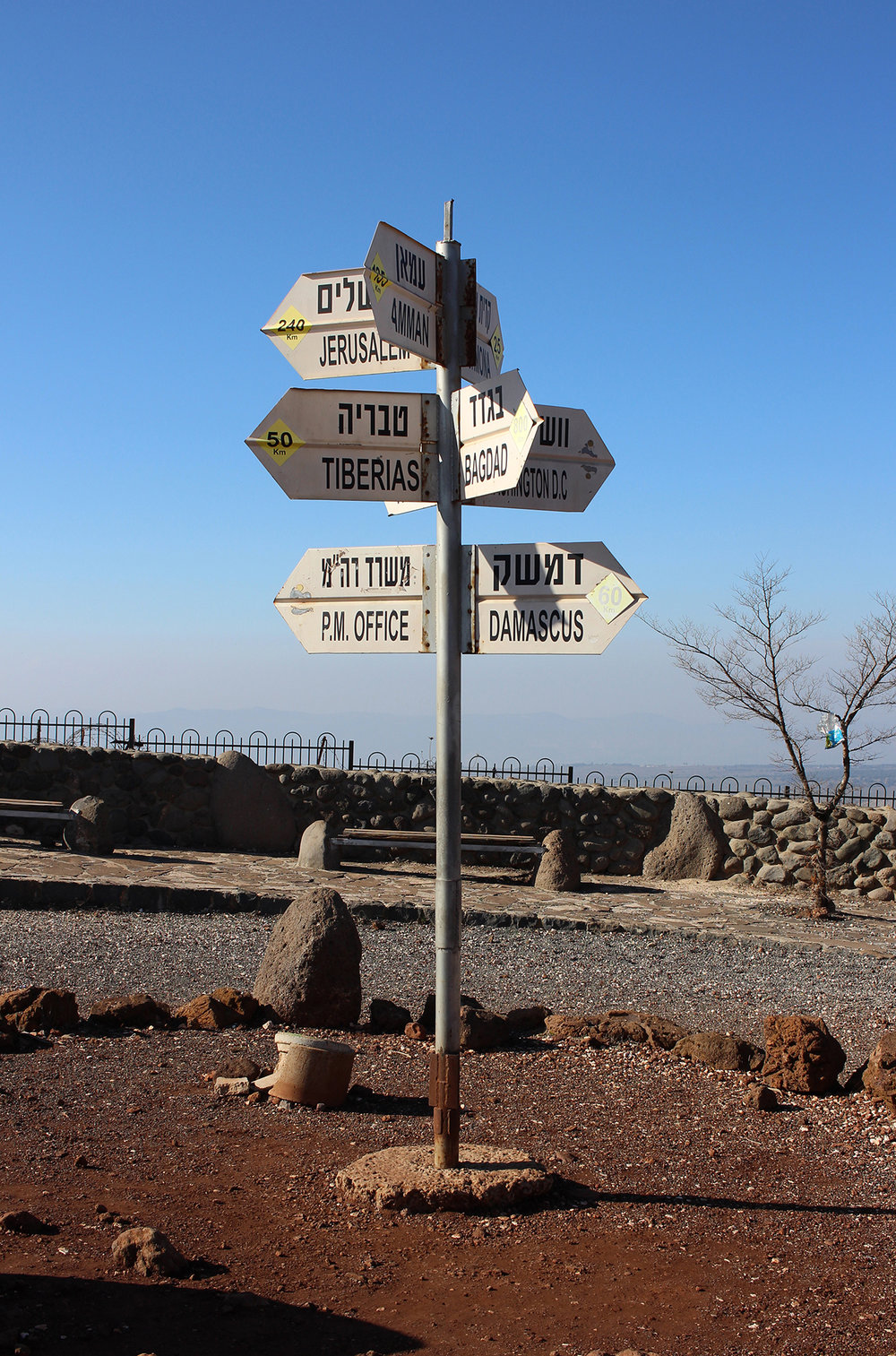 A sign at Har Bental, highest point in Golan, points to a variety of destinations.