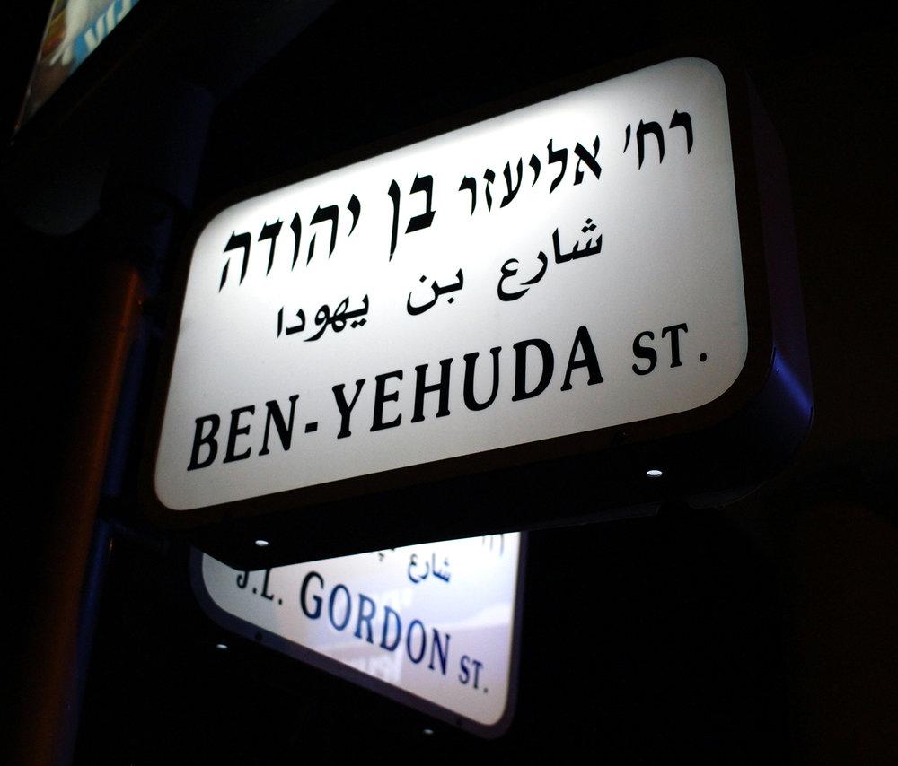 Ben Yehuda Street, Tel-Aviv, Israel.