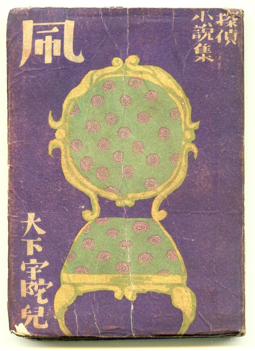 """""""Kite Oshita Uda"""" 1948"""