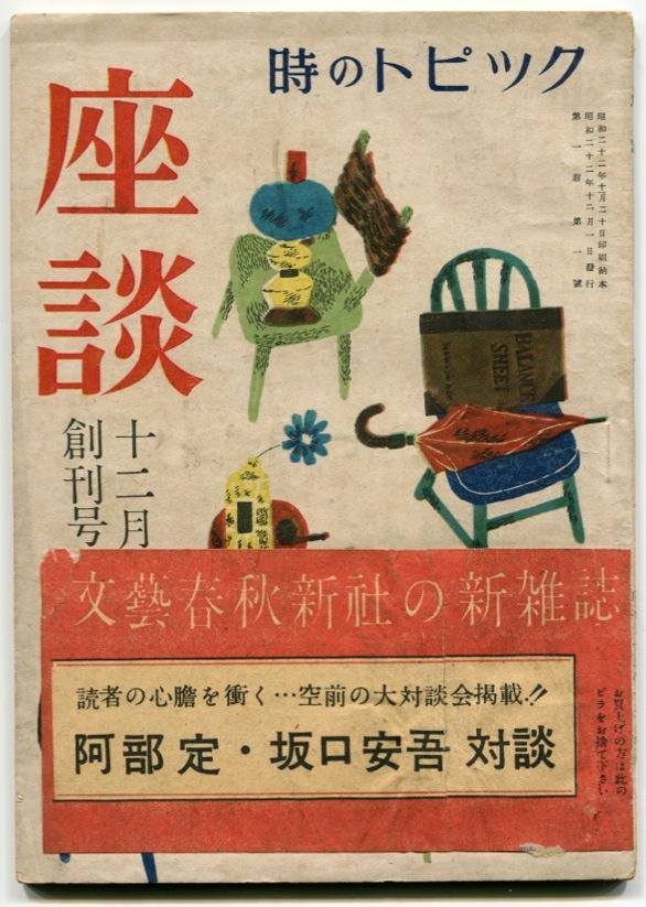 """""""Obi"""" 1947"""