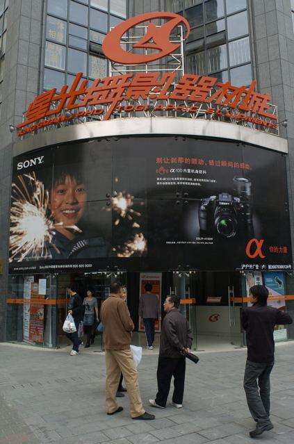 Xing Guang Photographic Mart