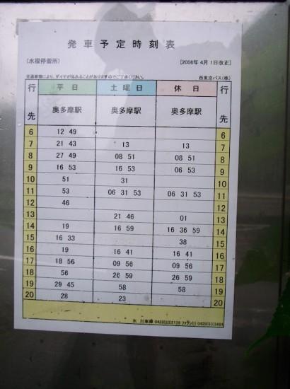 Okutama Bus Schedule at the dam (Ricoh GR Digital)