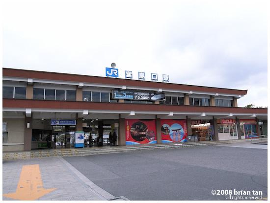 JR Train Station at Mijajimaguchi. The Ferry stop is 100m walk away.