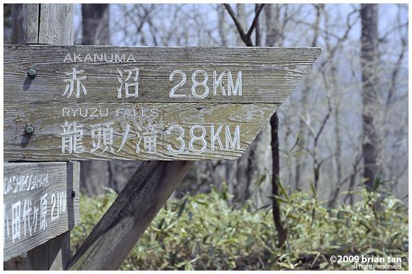 From Yutaki waterfall, walk towards Akanuma