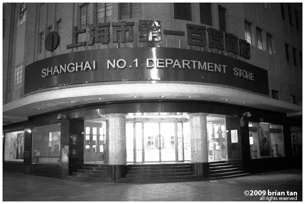 Shanghai No. 1 Store, at the beginning of the pedestrian walkway.