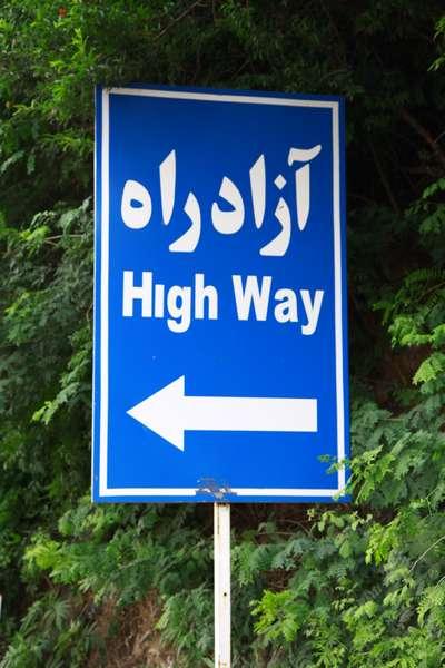 High Way?