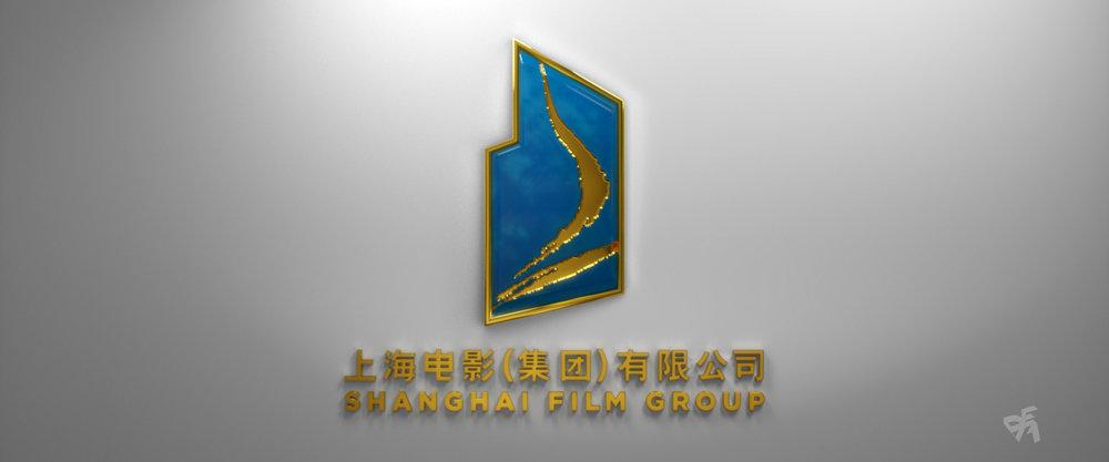 ShanghaiFilmGroup_STUDIOLOGO_07.jpg