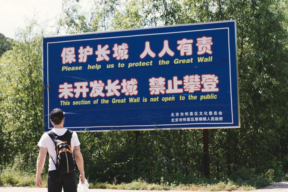 Seksjonen av muren var ikke åpen for alle!