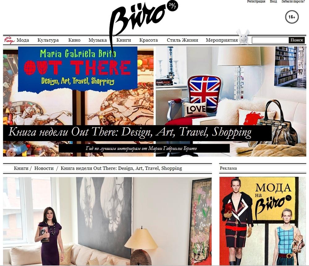 Buro 44/7  http://buro247.ru/books/news/kniga-nedeli-out-there-design-art-travel-shopping.html