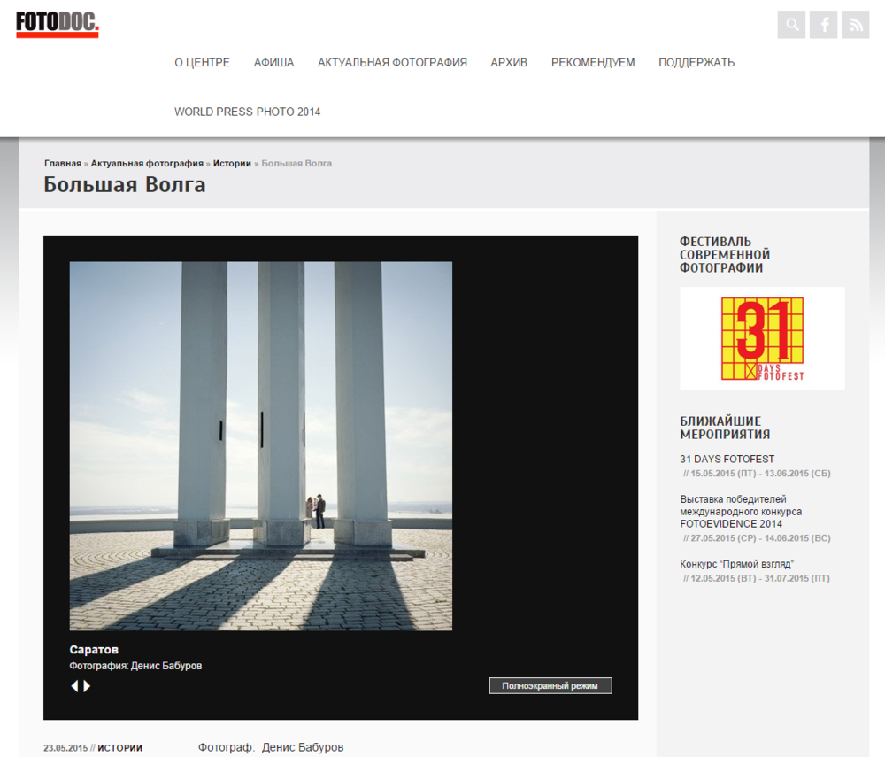 Bolshaia Volga now can be seen at  Fotodoc .