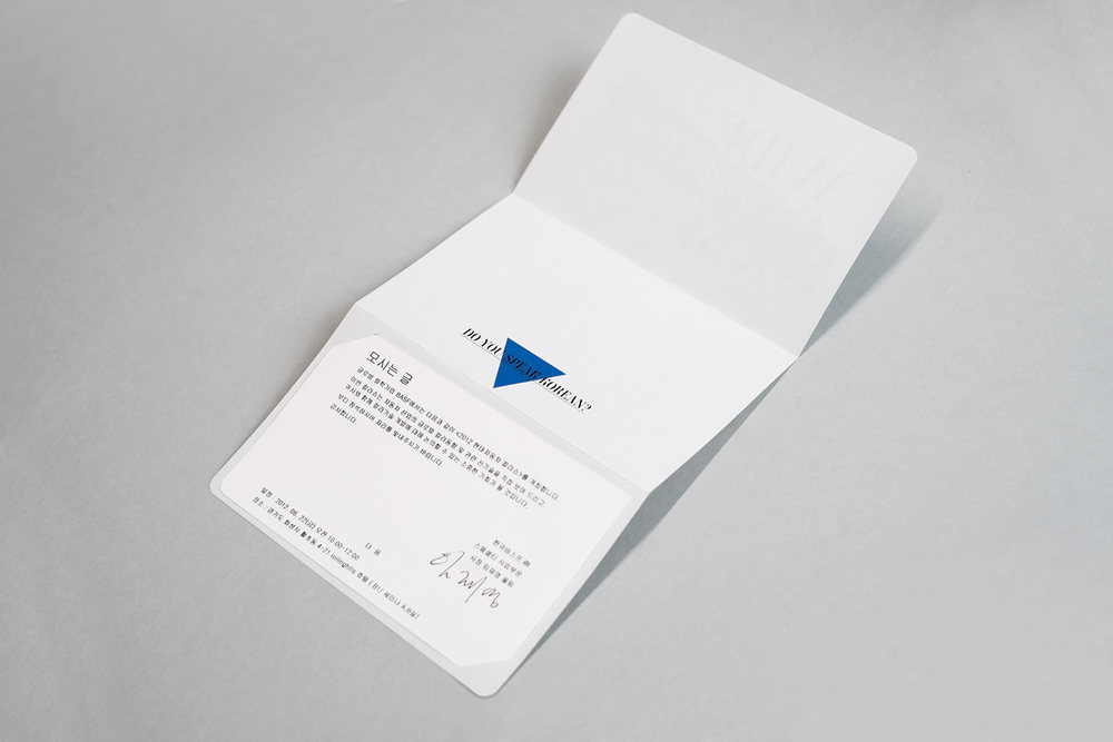ONOGRIT Designstudio — Right Now Invitation – 07.jpg