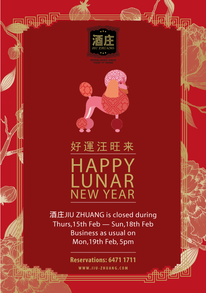 HAPPY_LUNAR_NEW_YEAR_2018