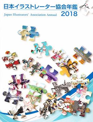 2018 Book  Japan Illustrators' Association Annual