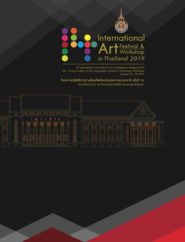 Catalogue -   14th International Arts Festival & Workshop, Poh Chang Academy of Art