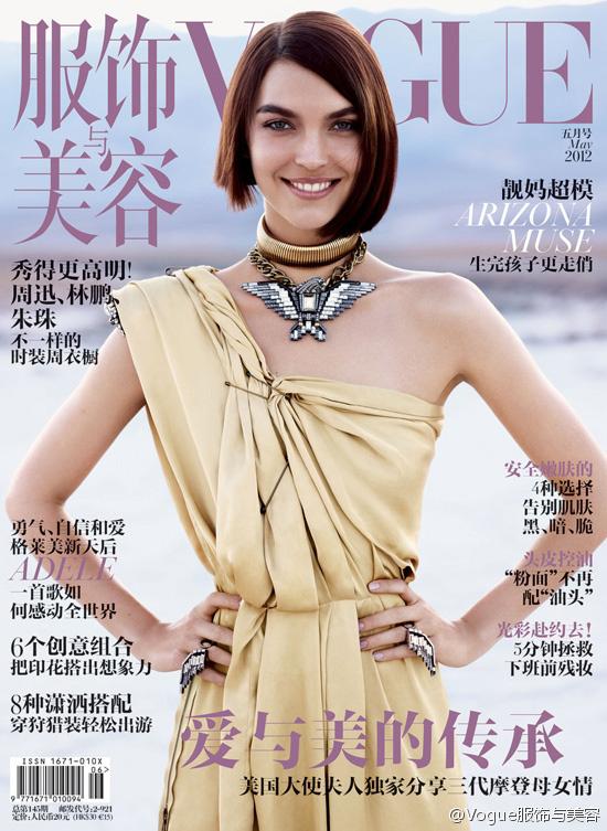Arizona-Muse-Vogue-China-May-2012-01.jpg