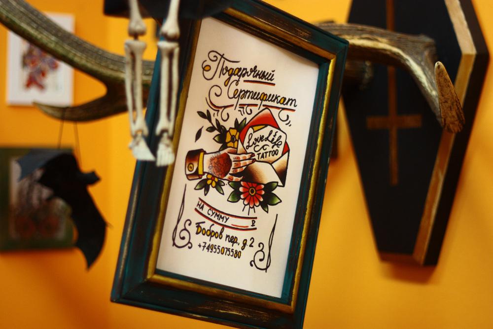 Подарочный сертификат от Love Life Tattoo