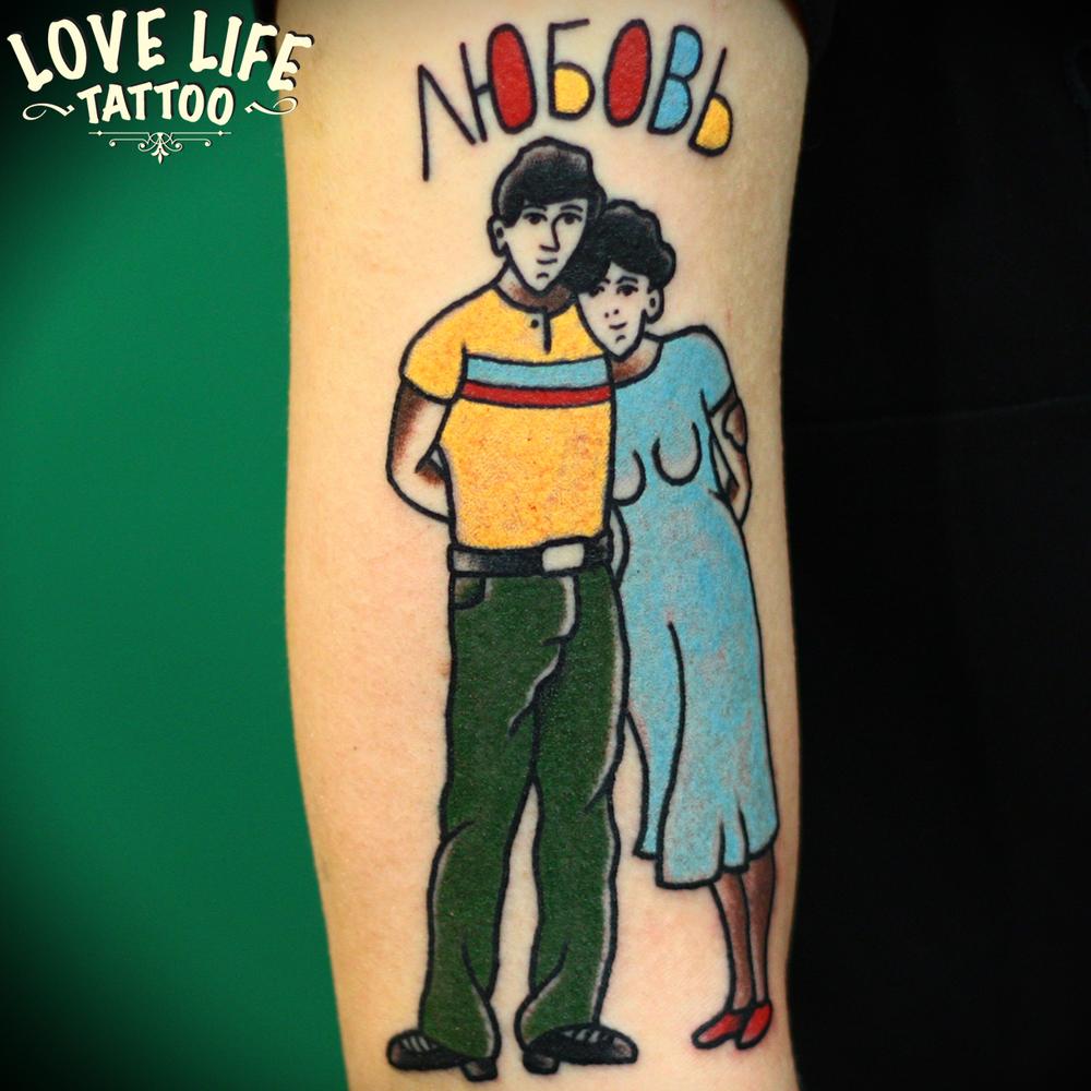 татуировка влюбленной пары
